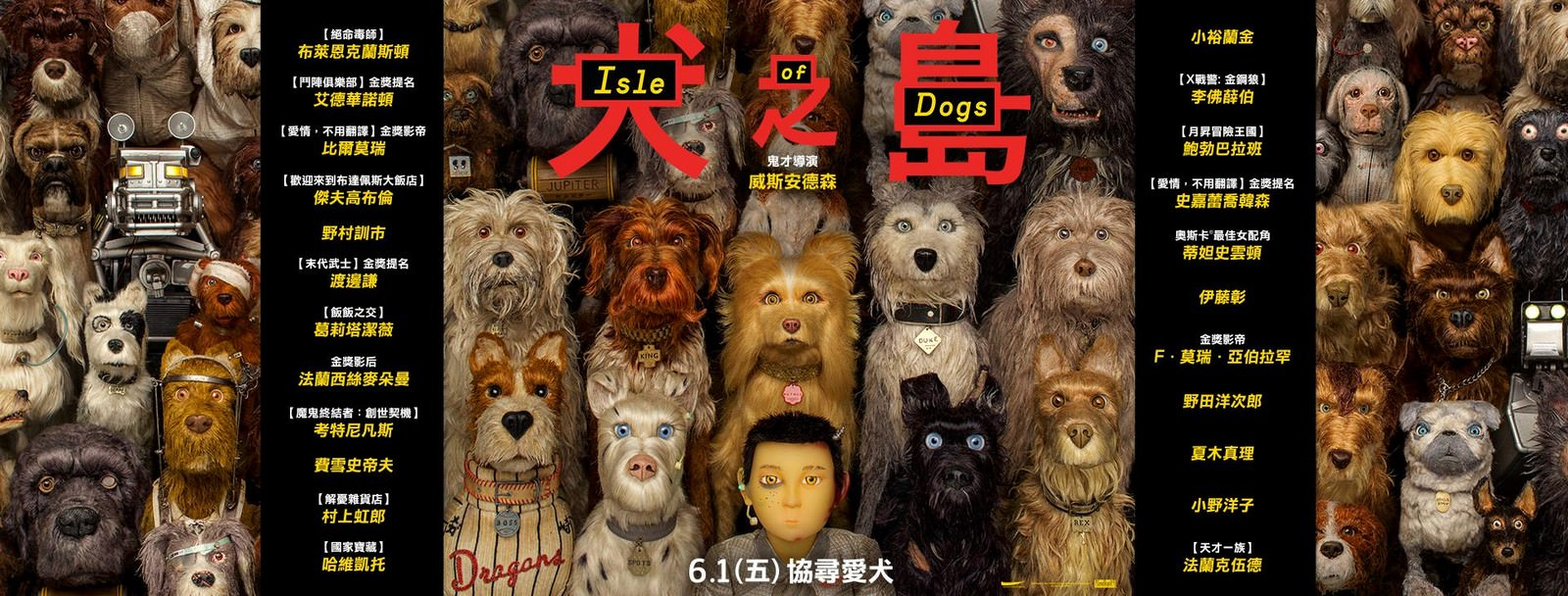 Movie, Isle of Dogs(美國.德國, 2018) / 犬之島(台), 電影海報, 台灣, 橫版