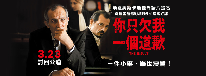 Movie, قضية رقم ٢٣(黎巴嫩, 2017) / 你只欠我一個道歉(台) / 給我一個道歉(港) / The Insult(英文) / 羞辱(網), 電影海報, 台灣, 橫版