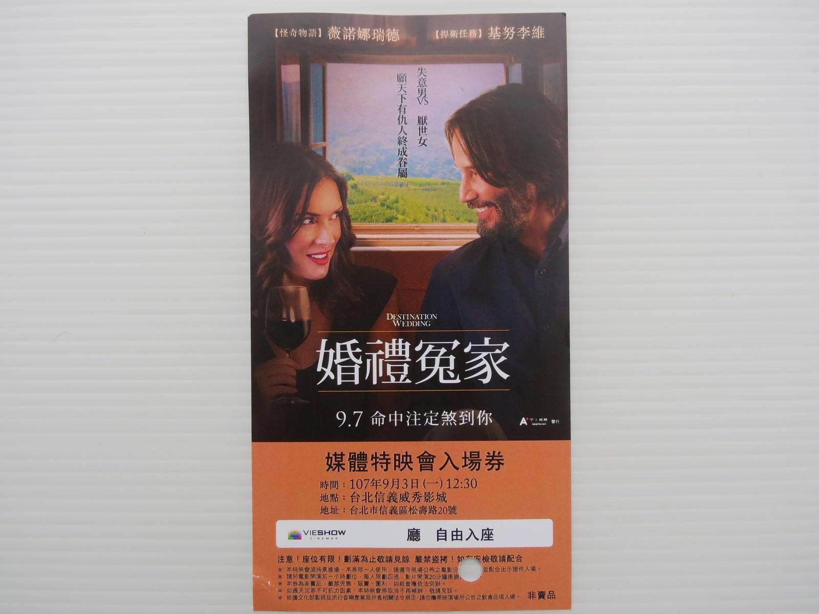 Movie, Destination Wedding(美國, 2018) / 婚禮冤家(台) / 婚禮進行識(港) / 终点的婚礼(網), 電影票(特映會)