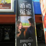 Movie, Destination Wedding(美國, 2018) / 婚禮冤家(台) / 婚禮進行識(港) / 终点的婚礼(網), 廣告看板, 日新威秀