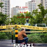 Movie, 목격자(韓國, 2018) / 致命目擊(台) / The Witness(英文) / 目击者(網), 電影海報, 韓國, 角色