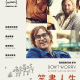 Movie, Don't Worry, He Won't Get Far on Foot(美國, 2018) / 笑畫人生(台) / 别担心,他不会走远的(網路), 電影海報, 台灣