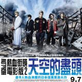 Movie, HiGH & LOW THE MOVIE 2 / END OF SKY(日本, 2017) / HiGH & LOW 熱血街頭電影版2:天空的盡頭(台) / High & Low: The Movie 2 – End of SKY(英文) / 热血街区电影版2:天空尽头(網路), 電影海報, 台灣
