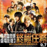 HiGH&LOW THE MOVIE 3 / FINAL MISSION(日本, 2017) / HiGH & LOW熱血街頭電影版3:終極任務(台) / High & Low: The Movie 3 – Final Mission(英文) / 热血街区电影版3:终极任务(網路)