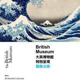 Movie, Hokusai: Old Man Crazy to Paint(英國, 2017) / 葛飾北齋:畫狂老人(台) / 葛饰北斋:为画痴狂(網路), 電影海報, 台灣