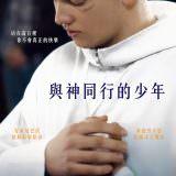 Movie, La prière(法國.比利時, 2018) / 與神同行的少年(台) / The Prayer(英文) / 祈祷(網路), 電影海報, 台灣