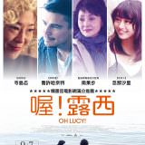 Movie, Oh Lucy!(日本.美國, 2017) / 喔!露西(台), 電影海報, 台灣