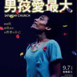 Movie, Saturday Church(美國, 2017) / 男孩愛最大(台) / 星期六的教堂(網路), 電影海報, 台灣