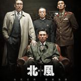 Movie, 공작(韓國, 2018) / 北風(台) / 北寒諜戰(香港) / The Spy Gone North(英文) / 工作(網路), 電影海報, 台灣