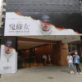 Movie, The Nun(美國, 2018) / 鬼修女(台) / 詭修女(港) / 修女(網), 廣告看板, 今日秀泰