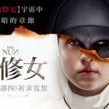 Movie, The Nun(美國, 2018) / 鬼修女(台) / 詭修女(港) / 修女(網), 電影海報, 台灣, 橫版