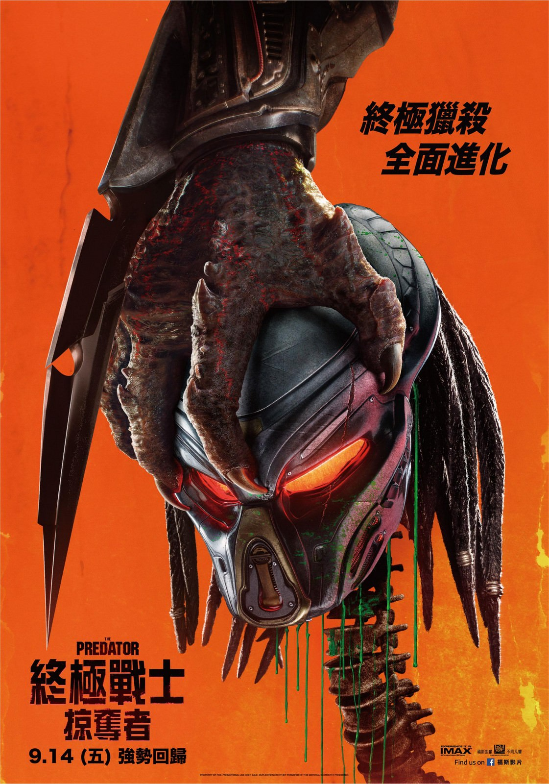 Movie, The Predator(美國, 2018) / 終極戰士:掠奪者(台) / 铁血战士(中) / 鐵血戰士:血獸進化(港), 電影海報, 台灣
