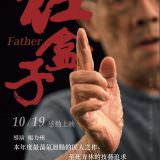 Movie, 紅盒子(台灣, 2017) / Father(英文), 電影海報, 台灣