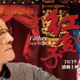 Movie, 紅盒子(台灣, 2017) / Father(英文), 電影海報, 台灣, 橫版