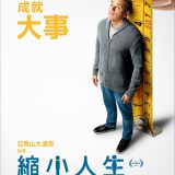 Movie, Downsizing(美國) / 縮小人生(台) / 縮水人間(港), 電影海報, 台灣