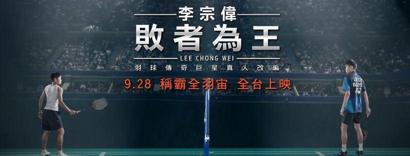 Movie, Lee Chong Wei: Rise of the Legend(馬來西亞, 2018) / 李宗偉:敗者為王(台) / 李宗伟:败者为王(中), 電影海報, 台灣, 橫版