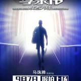 Movie, Lee Chong Wei: Rise of the Legend(馬來西亞, 2018) / 李宗偉:敗者為王(台) / 李宗伟:败者为王(中), 電影海報, 中國