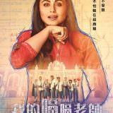 Movie, Hichki(印度, 2018) / 我的嗝嗝老師(台) / 嗝嗝老师(網), 電影海報, 台灣