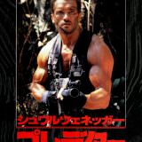 Movie, Predator(美國, 1987) / 終極戰士(台) / 铁血战士(中) / 鐵血戰士(港), 電影海報, 日本