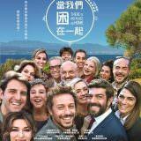 Movie, A casa tutti bene(義大利, 2018) / 當我們困在一起(台) / There is No Place Like Home(英文) / 在家千日难(網路), 電影海報, 台灣