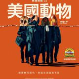 Movie, American Animals(英國.美國, 2018) / 美國動物(台), 電影海報, 台灣