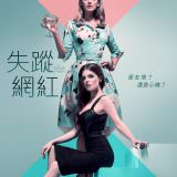 Movie, A Simple Favor(美國, 2018) / 失蹤網紅(台) / 小心幫忙(香港) / 一个小忙(網路), 電影海報, 台灣