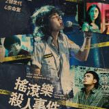 Movie, 搖滾樂殺人事件(台灣, 2017) / Killed by Rock and Roll(英文), 電影海報, 台灣