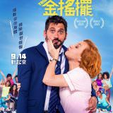 Movie, la tribu(西班牙, 2018) / 我的媽咪金搖擺(台) / The Tribe(英文), 電影海報, 台灣