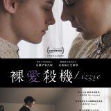 Movie, Lizzie(美國, 2018) / 裸愛殺機(台) / 丽兹(網路), 電影海報, 台灣