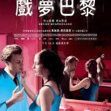 Movie, The Dreamers(法國.英國.義大利, 2003) / 戲夢巴黎(台,港), 電影海報, 台灣