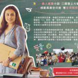 Movie, Hichki(印度, 2018) / 我的嗝嗝老師(台) / 嗝嗝老师(網), 電影DM