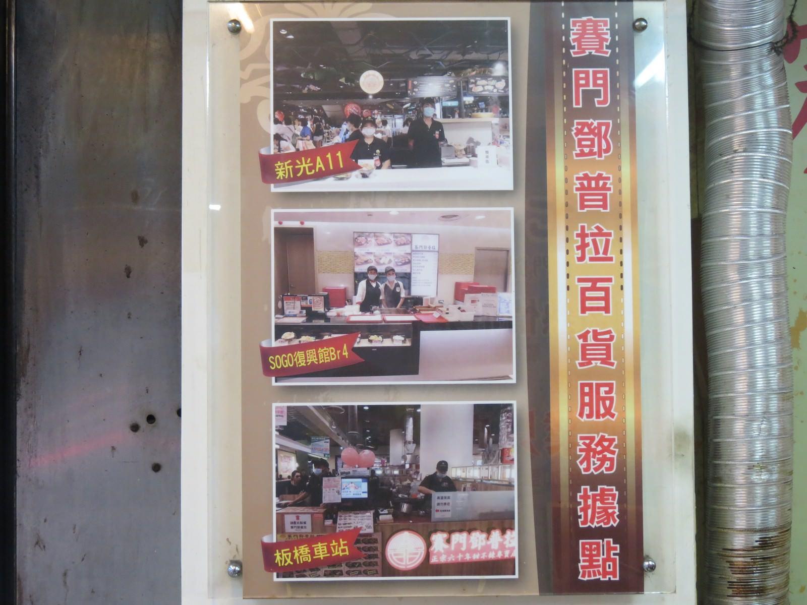 賽門鄧普拉@台北西門總店, 分店資訊