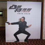 Movie, Johnny English Strikes Again(英國.法國.美國, 2018) / 凸搥特派員:三度出擊(台) / 特務戇J:神級歸位(港) / 憨豆特工3(網), 廣告看板, 特映會