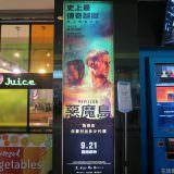 Movie, Papillon(美國, 2017) / 惡魔島(台灣) / 巴比龙(網路), 廣告看板, 信義威秀