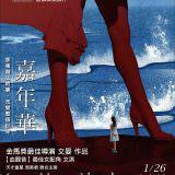 Movie, 嘉年华(中國.法國, 2017) / 嘉年華(台灣) / Angels Wear White(英文), 電影海報, 台灣