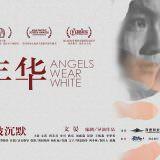 Movie, 嘉年华(中國.法國, 2017) / 嘉年華(台灣) / Angels Wear White(英文), 電影海報, 中國, 橫版