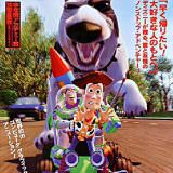 Movie, Toy Story(美國, 1995) / 玩具總動員(台灣) / 玩具总动员(中國) / 反斗奇兵(香港), 電影海報, 日本