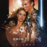 Movie, Star Wars Episode II: Attack of the Clones(美國, 2002) / 星際大戰二部曲:複製人全面進攻(台灣) / 星球大战前传:克隆人的进攻(中國) / 星球大戰前傳:複製人侵略(香港), 電影海報, 台灣