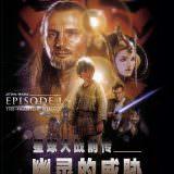 Movie, Star Wars: Episode I - The Phantom Menace(美國, 1999) / 星際大戰首部曲:威脅潛伏(台灣) / 星球大战前传:幽灵的威胁(中國) / 星球大戰前傳:魅影危機(香港), 電影海報, 中國