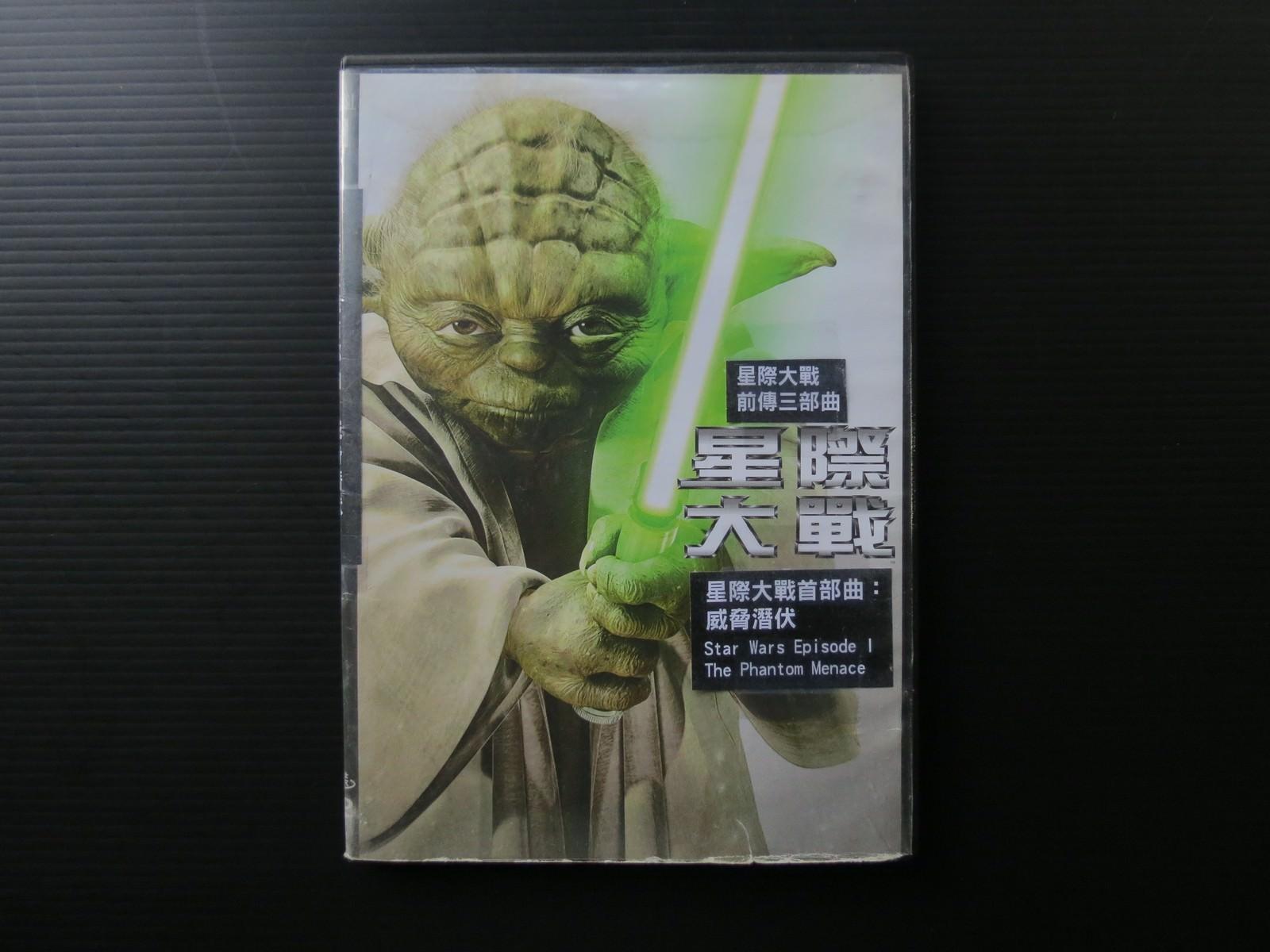 Movie, Star Wars: Episode I - The Phantom Menace(美國, 1999) / 星際大戰首部曲:威脅潛伏(台灣) / 星球大战前传:幽灵的威胁(中國) / 星球大戰前傳:魅影危機(香港), 電影DVD