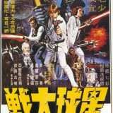 Movie, Star Wars Episode IV: A New Hope(美國, 1977) / 星際大戰四部曲:曙光乍現(台灣) / 星球大战IV:新希望(中國) / 星球大戰:新的希望(香港), 電影海報, 香港(報紙廣告)