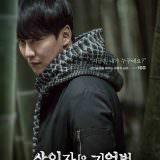 Movie, 살인자의 기억법(韓國, 2017) / 殺人者的記憶法(台灣) / Memoir of a Murderer(英文), 電影海報, 韓國, 角色