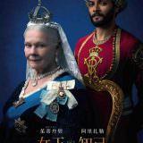 Movie, Victoria and Abdul(英國, 2017) / 女王與知己(台灣) / 維多利亞女王:日不落奇緣(香港) / 维多利亚与阿卜杜勒(網路), 電影海報, 台灣