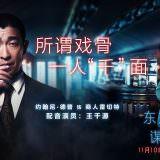 Movie, Murder on the Orient Express(美國, 2017) / 東方快車謀殺案(台灣.香港) / 东方快车谋杀案(中國), 電影海報, 中國, 名人