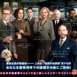 Movie, Murder on the Orient Express(美國, 2017) / 東方快車謀殺案(台灣.香港) / 东方快车谋杀案(中國), 電影海報, 日本