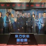 Movie, Murder on the Orient Express(美國, 2017) / 東方快車謀殺案(台灣.香港) / 东方快车谋杀案(中國), 廣告看板, 欣欣秀泰影城