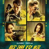 Movie, 歐洲攻略(中國.香港, 2018) / 歐洲攻略(台灣) / 欧洲攻略(中國) / Europe Raiders(英文), 電影海報, 台灣