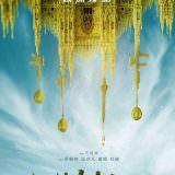 Movie, Movie, 歐洲攻略(中國.香港, 2018) / 歐洲攻略(台灣) / 欧洲攻略(中國) / Europe Raiders(英文), 電影海報, 中國, 前導