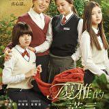 Movie, 우아한 거짓말(韓國, 2014) / 優雅的謊言(台灣) / Elegant Lies(英文), 電影海報, 台灣