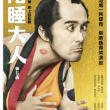 Movie, のみとり侍(日本, 2018) / 陪睡大人(台灣) / Flea-picking Samurai(英文) / 除蚤武士(網路), 電影海報, 台灣
